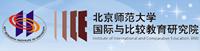北京师范大学国际与比较教育研究院